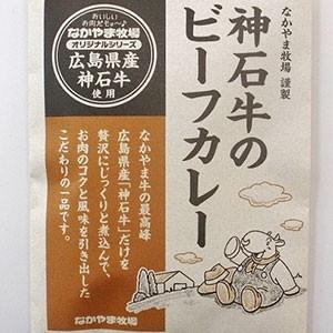 広島県神石牛のビーフカレーsq